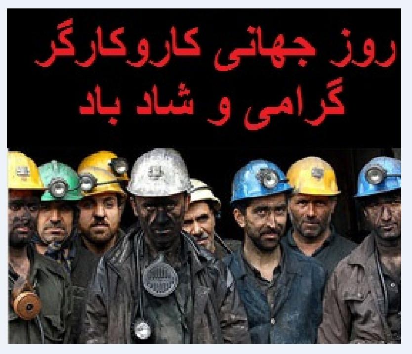 بیانیه بمناسبت روز جهانی کار و کارگر
