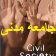 جامعه مدنی، متشکل از افراد بشر وخانواده ها، جامعه ای است مبتنی بر حاکمیت مردمی (دمکراسی)همراه با قراردادهای شفاف اجتماعی، که حافظ حقوق توده مردمی است که منتقل کننده قدرت […]