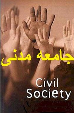 جامعه مدنی، حاکمیت مردمی و قدرت سیاسی، از دکتر بهرام آبار