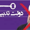 اینکه یک ملّا در جمهوری اسلامی با رأی مردم به قدرت برسد ، داستانی تکراری است. اینکه به وعده هایش هم عمل نکند همینطور. کارنامه دولت روحانی از جنبه های […]
