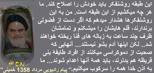 خمینی بنیانگزار قرون وسطی اسلامی، نوشته دکتر بهرام آبار