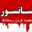 کمپین بینالمللی حقوق بشر در ایران همراهی دولت حسن روحانی با سیاست محدود کردن رسانههای داخل ایران از طریق تهیه دو لایحه با عنوانهای «نظام جامع رسانههای همگانی» و همچنین […]