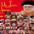 سرانِ رژیم اسلامی، مضحکه ای بر پا می کنند هر از چند گاه،تا چند نفری را برای پرده پوشی و حفظ اندوخته های خود، قربانی کنند و گاه در شوشتر، […]