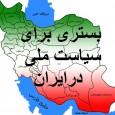 برکسی پوشیده نیست که اوضاع ایران وشرایط منطقه خاورمیانه بشدت بحرانی و خطرناک است. حکومت اسلامی، روسیه و آمریکا همراه با اروپا در سوریه میجنگند. درحالیکه اموراقتصادی، سیاسی و […]