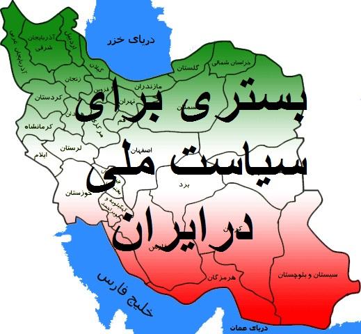 بستری برای سیاست ملی در ایران، از دکتر بهرام آبار