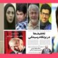 در آستانه سفر روحانی برای شرکت در هفتاد و یکمین مجمع عمومی سازمان ملل متحددر نیویورک ، گزارشگران بدون مرز (RSF) بار دیگر اقدام مقامهای مسوول جمهوری اسلامی در زیر […]