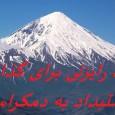 برای خروج مردم ایران ازاستبداد اسلامی و دستیابی به یک آینده روشن همراه با رفاه، آرامش، سربلندی وسیاستی صلح جویانه با کشور های جهان (سیاست خارجی خردمندانه )، نیازمند یک […]