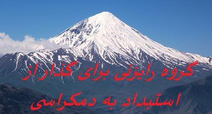 آزادی ایران از یوغ ولایت فقیه و استبداد اسلامی، نوشته دکتر بهرام آبار