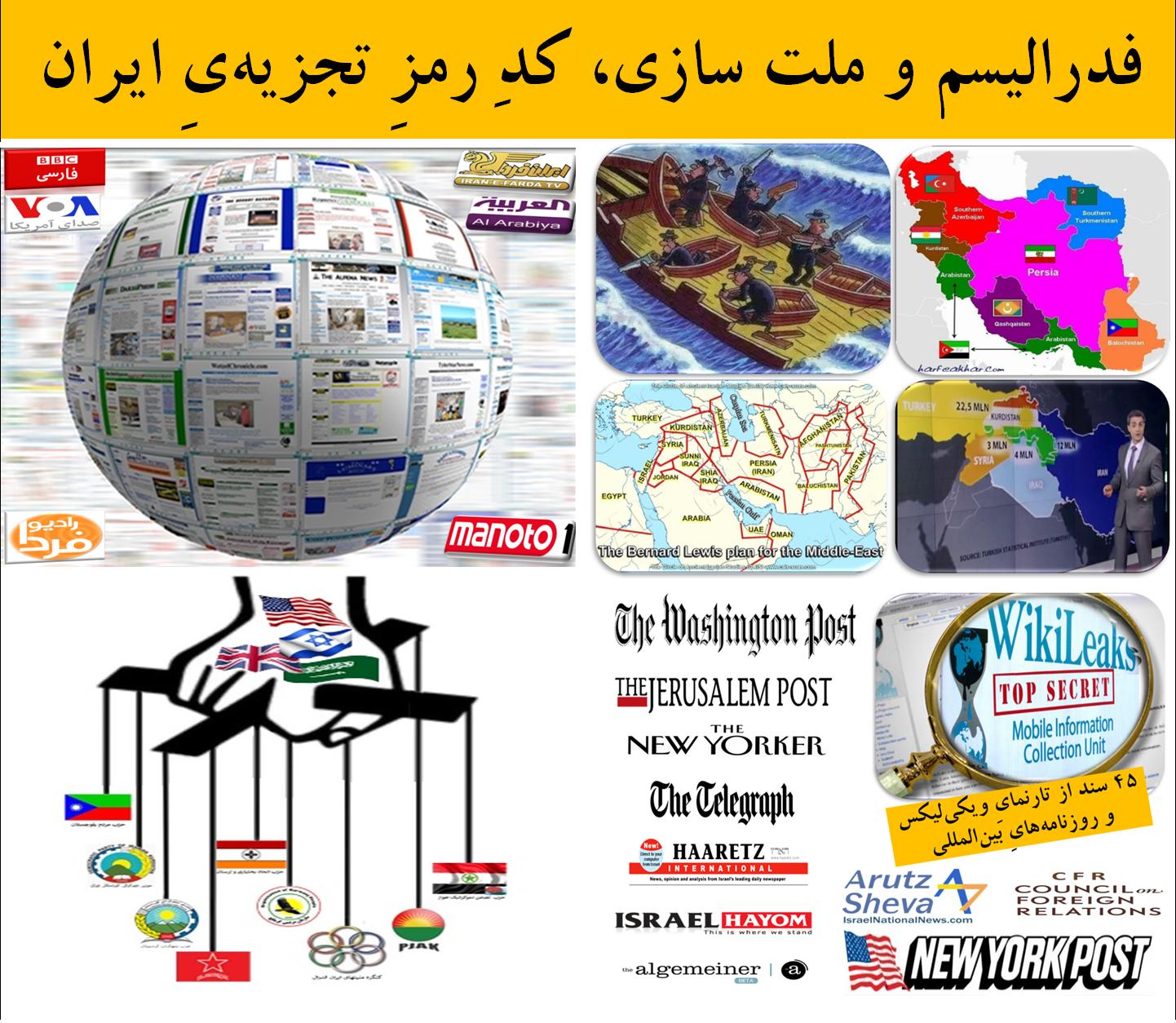 فدرالیسم و ملت سازی، کدِ رمزِ تجزیهیِ ایران - آرمان چاروستایی