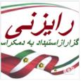 گروه رایزنی برای گذار از استبداد به دمکراسی Advocacy Group for Democracy (AGD)  هم میهنان آزادیخواه: ما ایرانیان برای خروج ازاستبداد مرتجعین مذهبی ودستیابی به حاکمیت مردمی، آینده ای […]