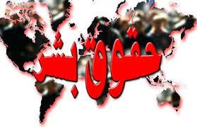 بمناسبت روز جهانی حقوق بشر، نوشته دکتر بهرام آبار