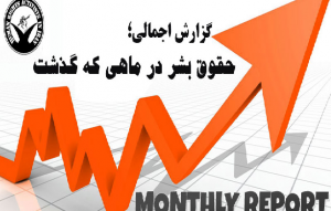 گزارش ماهانه؛ نگاهی اجمالی به وضعیت حقوق بشر در مرداد ماه ۹۷