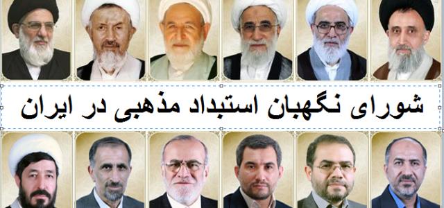 شورای نگهبان در ادامهی نقش سیاسی خود در مقابله با امواج دموکراسی خواهی در ایران، این بار در موقعیتی قرار گرفته است که هدف پایان دادن به رقابتهای موجود در […]