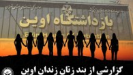 """خبرگزاری هرانا – روز بیستم آذرماه مصادف با دهم دسامبر """"روز جهانی حقوق بشر"""" جلسه گرامیداشت این روز با سخنرانی تنی چند از زندانیان بند نسوان (زنان) در زندان اوین […]"""