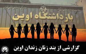 گزارشی از برگزاری مراسم روز جهانی حقوق بشر در بند زنان اوین