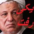 فائزه خانم رفسنجانی، اگر تا کنون به احترام پدرش واکنش هائی را که مایل بود؛ نسبت به دشمنان هاشمی و خانواده اش نشان نمی داد. از حالا دیگر آزاد آزاد […]