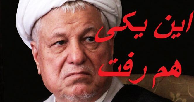 هاشمی رفسنجانی برای بار دوم مرد! از محترم مومنی