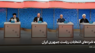 سومین مناظره مضحک نامزدهای انتصاباتی رژیم آخوندی شب گذشته انجام شد. در یک مورد همه آنها اتفاق نظرداشتن که اوضاع کشوربحرانی و خراب است. همه میگفتند وضعیت به این زودیها […]
