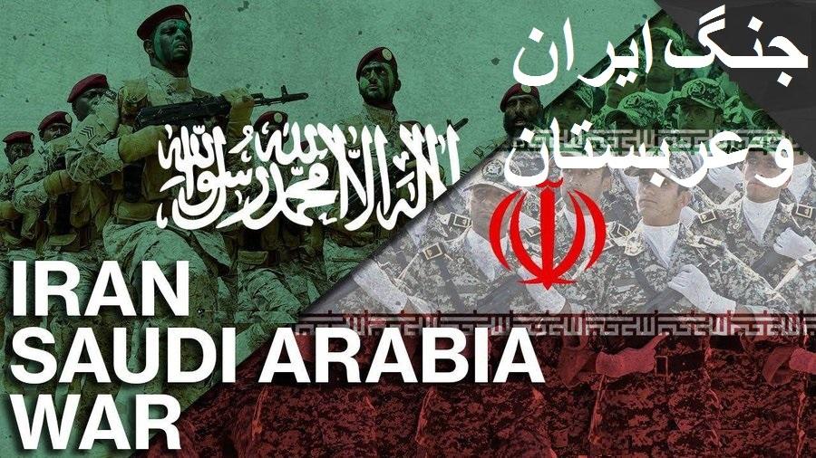 جمهوری اسلامی اشغالگر ایران و عربستان سعودی