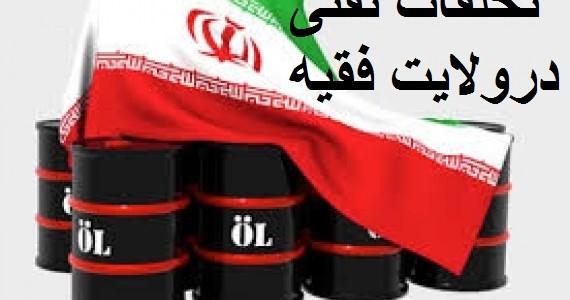عضو کمیته تحقیق و تفحص از پرونده بابک زنجانی تصریح کرد: تخلفات نفتی در زمان احمدینژاد دارای گزارش خیلی طویلی است و الان تنها به نیروی انتظامی اشاره شد، اوضاع […]