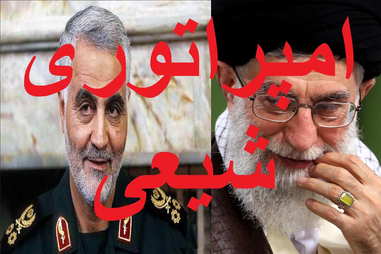 امپراتوری شیعی، از دکتر بهرام آبار