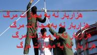 ما ایرانیان سکولار دمکرات مخالف جمهوری اسلامی مقیم اروپا با انزجارازمجازات خشن ومتحجرانه مرگ، خواستار لغومجازات اعدام درکلیه کشورهای جهان بویژه درایران هستیم. مجازات اعدام، قتل عمدیست که قوانین بی […]