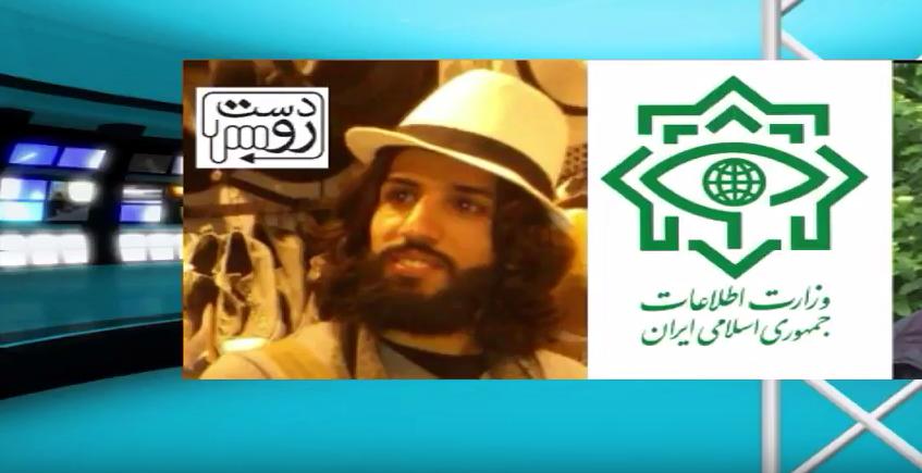 نفوذیهای وزارت اطلاعات رژیم اشغالگرایران