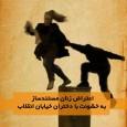 جمعی از زنان مستندساز ایران در یک نامه سرگشاده اعتراض خود را به اعمال خشونت بر دختران خیابان انقلاب بیان کردند. متن این نامه به شرح زیر است: «رؤسای محترم […]