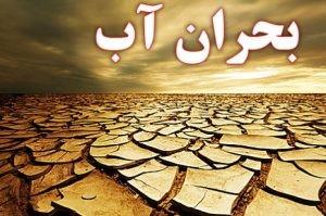 آب-فاجعه-بحران-تنش-کم-آبی-مدیریت-آب-سیمای-زاگرس-300x199