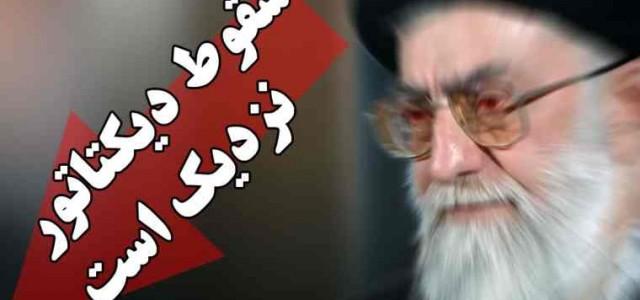 جمهوری اسلامی اشغالگر ایران دچار یک بحران حکومتیست که کلیت و موجودیت این نظام فاسد را بسوی یک فروپاشی کامل روانه کرده، همه گیر شدن روند سیاسی کشور در جهت […]