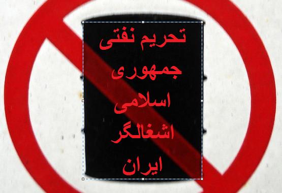 تحریم نفتی جمهوری اسلامی اشغالگر ایران