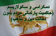 ایران و دموکراسی سکولار، سخنرانی در همایش سازمان ایران پاد در پاریس