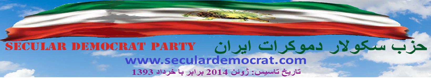 حزب سکولار دمکرات ایران، تاسیس ژوئن 2014 (خرداد 1393)