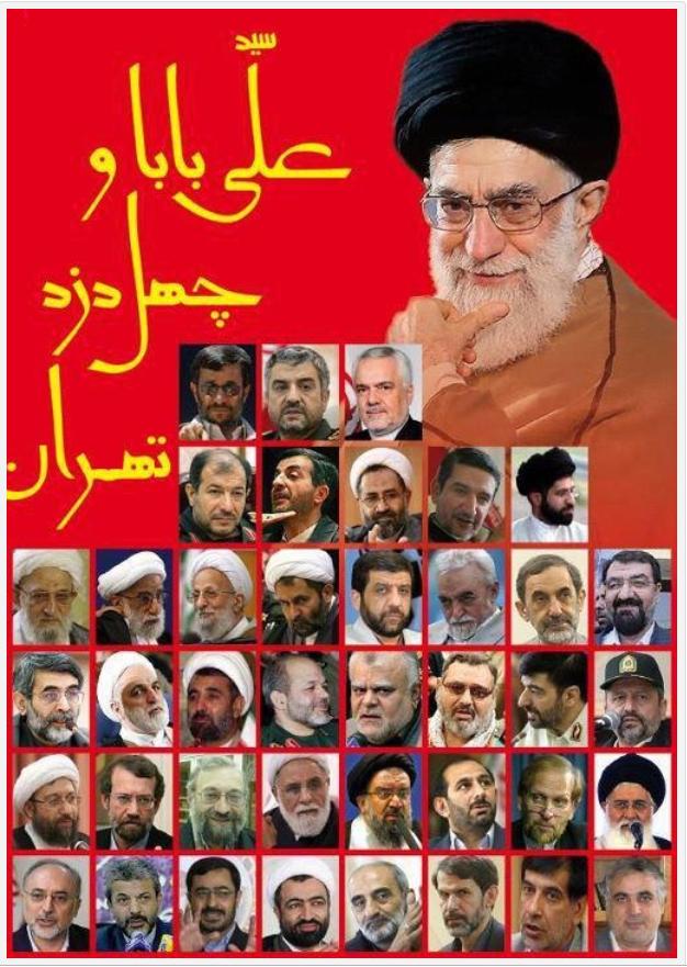 مافیای دینی و رژیم دزدسالار در ایران