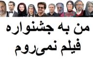 جشنوارههای فجر رژیم آخوندی