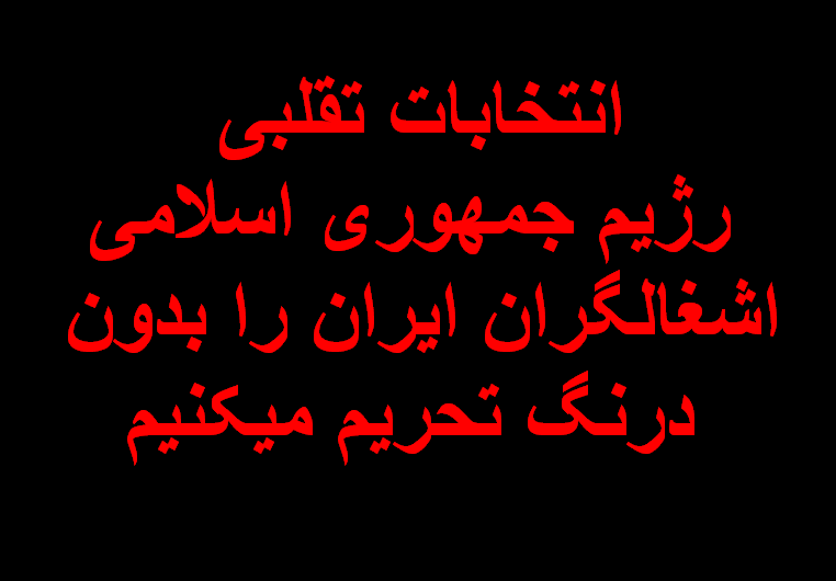 جمهوری اسلامی اشغالگران ایران و انتخابات تقلبی