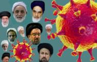 ویروس کرونا و فروپاشی رژیم آخوندی در ایران