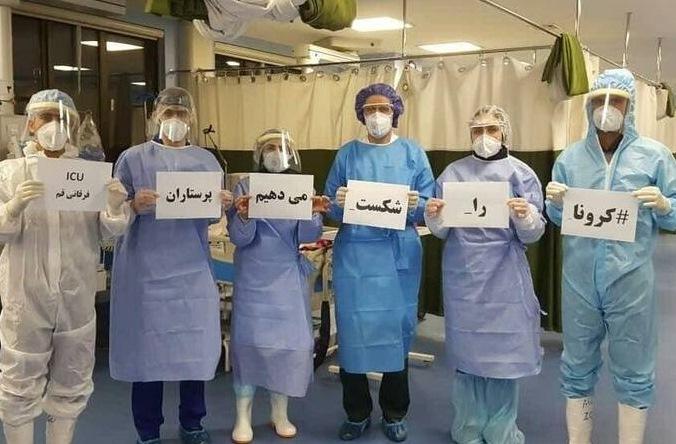 ویروس کرونا و رژیم آخوندی در ایران