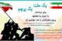 قتل های ناموسی وخانوادگی در ایران