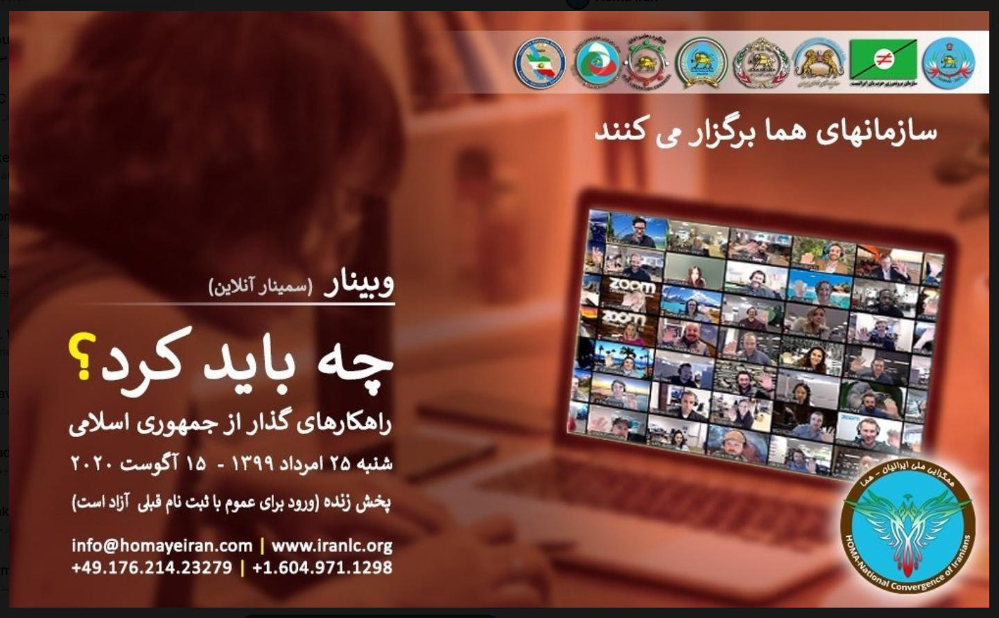 وبینار سازمانهای هما (همگرایی ملی ایرانیان): چه باید کرد؟