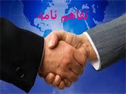 مسیری برای تفاهم و همکاری، از شاهین فاطمی: