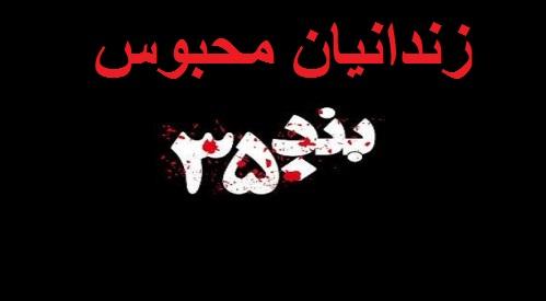 آخرین لیست زندانیان محبوس در بند ۳۵۰ زندان اوین
