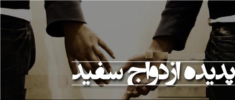 ازدواج سفید٬ ترس حکومت اسلامی از چیست!؟