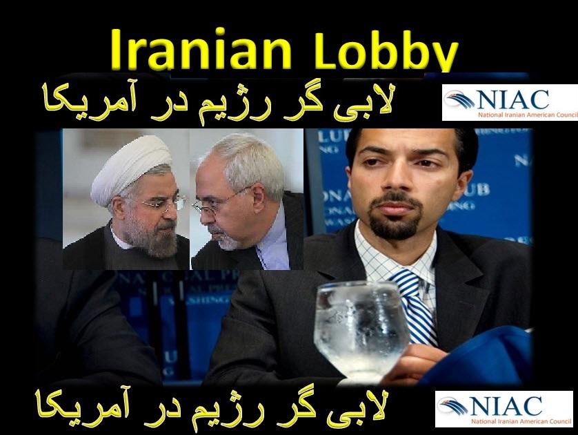 لابی رژیم در واشنگتن برای چه خوشحال است؟ کیوان کابلی:
