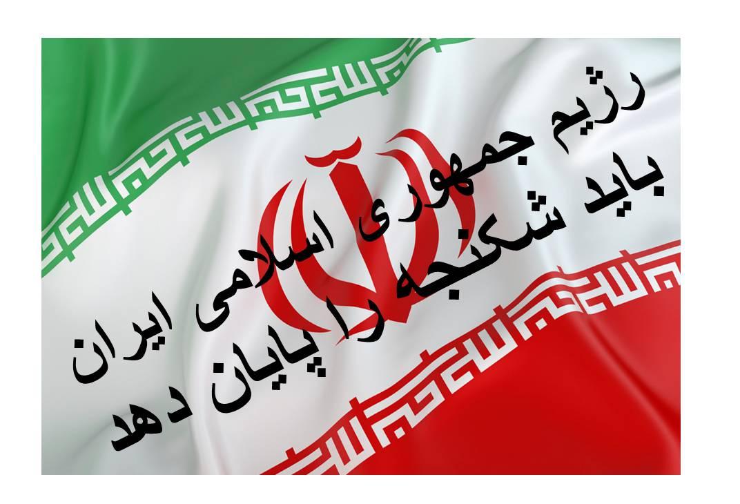 افشای يكي از مخوف ترین بازداشتگاهها در نظام جمهوری اسلامی