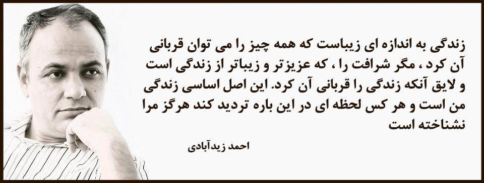 احمد زیدآبادی تبعید شد