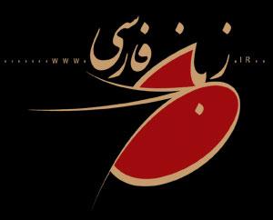 یاداشتی برای یک هموطن آذری، از اسماعیل وفا یغمائی