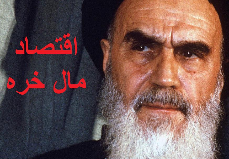 آیا بهبود اوضاع با وجود جمهوری اسلامی ممکن است؟ از همایون مهمنش
