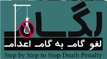 پشیبانی از کارزار لغو گام به گام اعدام (لگام) در ایران