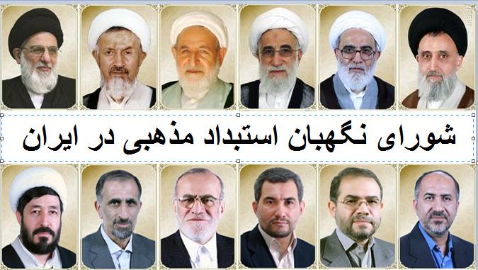 شورای نگهبان و تحول اقتدارگرایی رقابتی در ایران/ علی اصغر رمضانپور